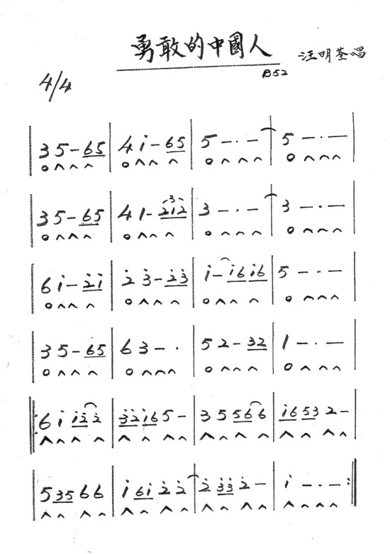 口琴曲谱 - 香港韵声口琴会