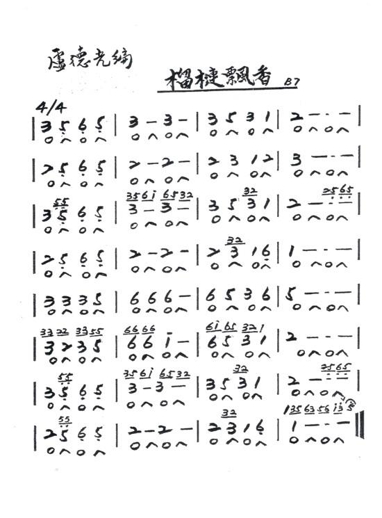 月半小夜曲-千与千寻口琴简谱曲谱