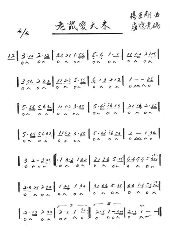口琴曲谱24孔图片分享下载